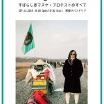 YamagaTalk vol.1 すばらしきマヌケ・プロテストのすべて/YamagaTalk vol.1 一次擁有超棒的阿呆抗爭!