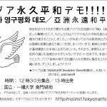 アジア永久平和デモ!!!!!!!