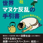 前夜祭プレイベント 世界マヌケ反乱、超検討会!!