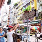 「アジア路上学校」 01.香港、アーバン・ガーデニングと新しい屋台講座