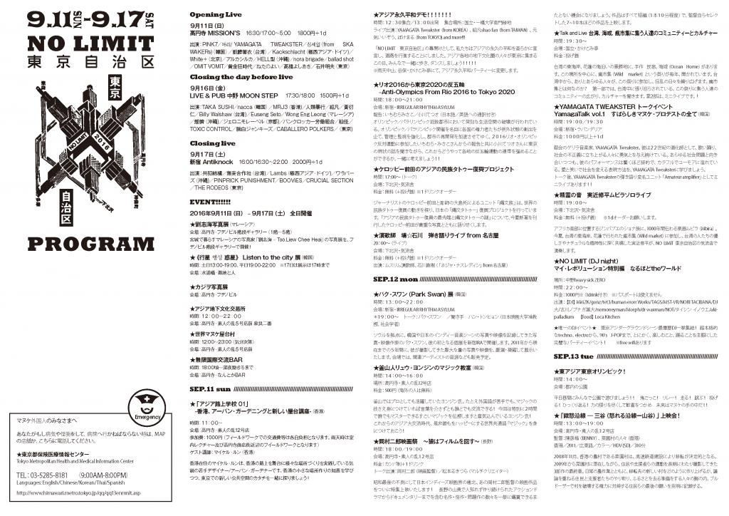 program-jpn_1